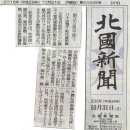 Hokkoku shimbun newspaper – 5 years celebration