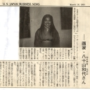 U.S. JAPAN BUSINESS NEWS