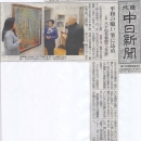 Hokuriku Chunichi Shimbun Wishes of peace , winter exhibition at eighty mountain museum of Komatsu rice to brush