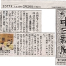Picture of Hokuriku Chunichi Shimbun – The way to success
