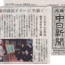Picture of Hokuriku Chunichi Shimbun – Imagine the growth of children and draw bamboo