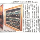 Picture of Hokuriku Chunichi Shimbun -It is exhibiting summer-like goldfish paintings etc.