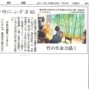 Hokkoku Newspaper – Bran sketch at Kodai-ji Temple in Kyoto