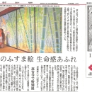 Kyoto Shimbun Newspaper