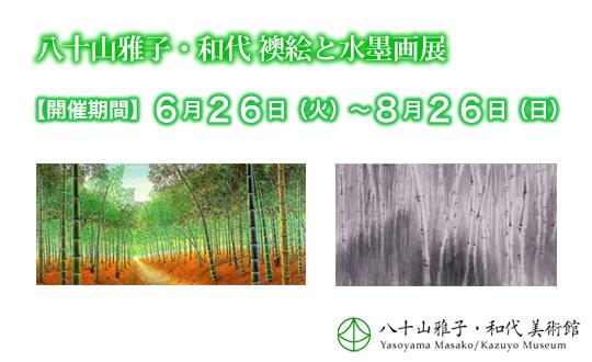 八十山和代・雅子 襖絵と水墨画展